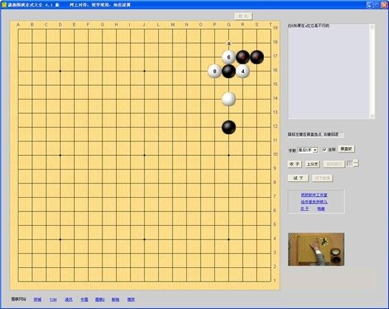 围棋定式软件