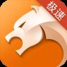 猎豹浏览器极速版手机版