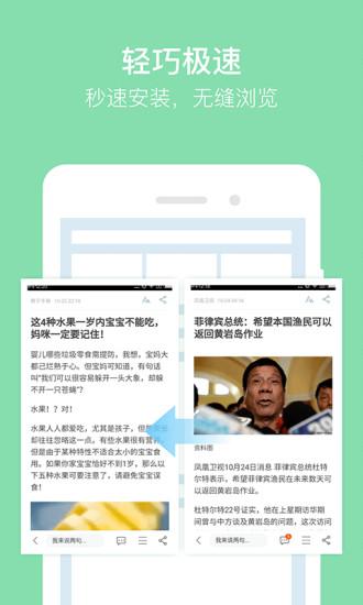 猎豹浏览器极速版手机版 v5.21.0 安卓最新版 3