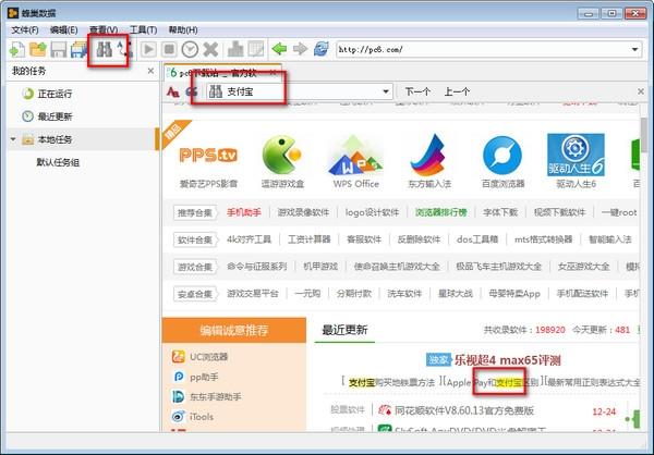 蜂巢数据平台(网页内容采集分析工具) v1.6 最新免费版 1