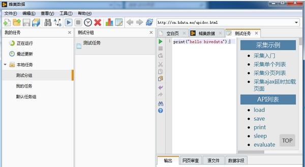 蜂巢数据平台(网页内容采集分析工具) v1.6 最新免费版 2