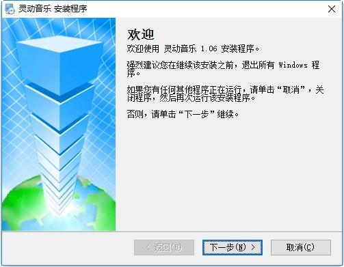 灵动音乐播放器电脑版 v1.06 免费版 0
