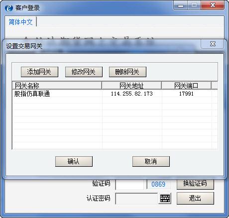 银河期货赢顺仿真交易客户端(金士达) v6.45 最新版 0
