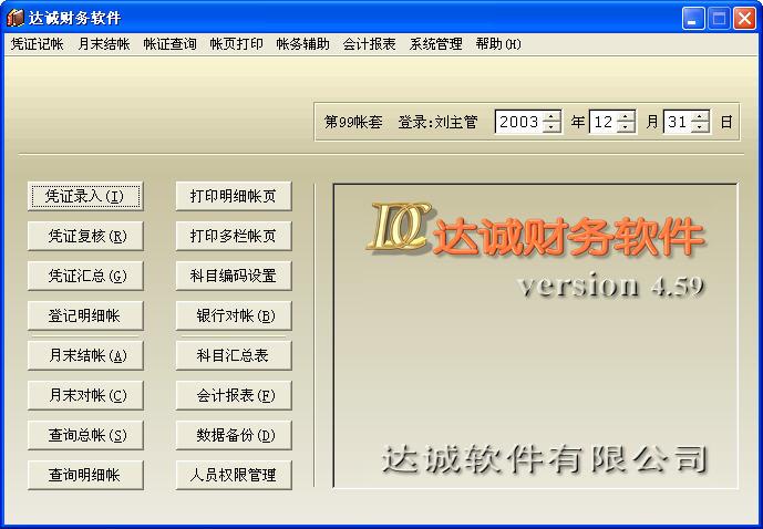 达诚财务软件正式版 v4.62 U盘版 0