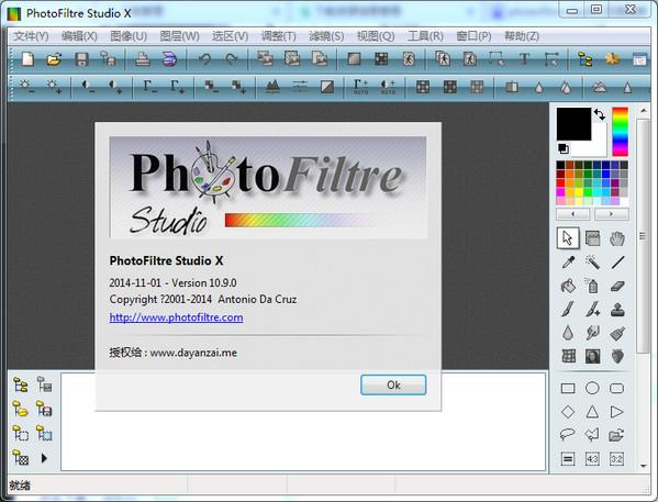 photofiltre studio(功能强大图像编辑软件) v10.10.1 汉化版 0