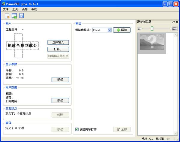 Pano2VR软件