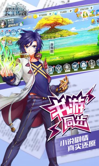 龍王傳說斗羅大陸3單機版 v1.6.3 安卓版 1