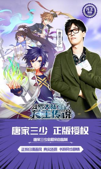 龍王傳說斗羅大陸3單機版 v1.6.3 安卓版 3