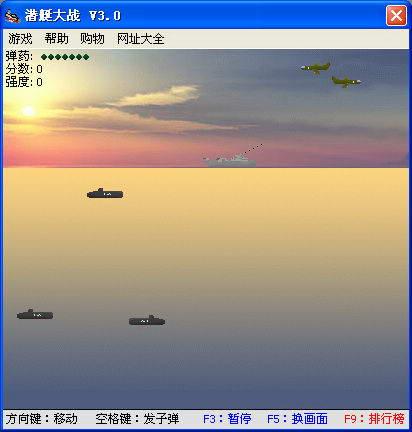 潜艇大战(经典单机游戏) v3.0.160406 最新版 1