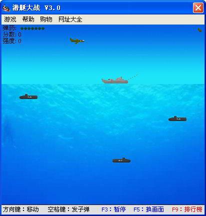 潜艇大战(经典单机游戏) 截图0