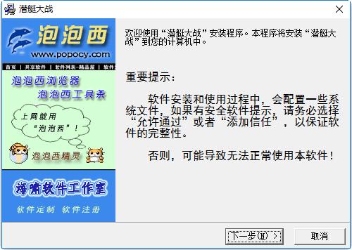 潜艇大战(经典单机游戏) v3.0.160406 最新版 2