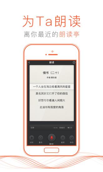 喜马拉雅听书苹果版 v6.3.33 iPhone版 1