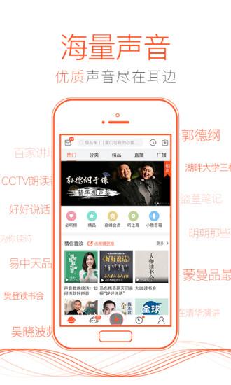 喜马拉雅听书苹果版 v6.3.33 iPhone版 4