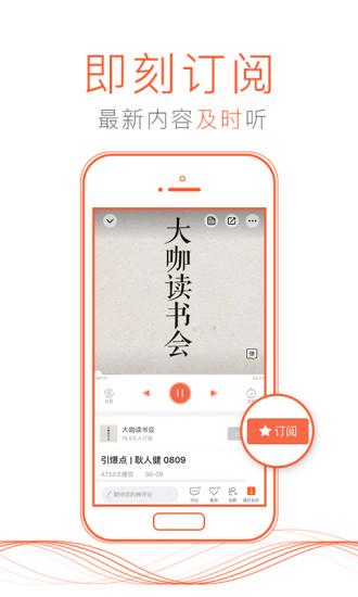 喜马拉雅听书苹果版 v6.5.9 iPhone最新版 2