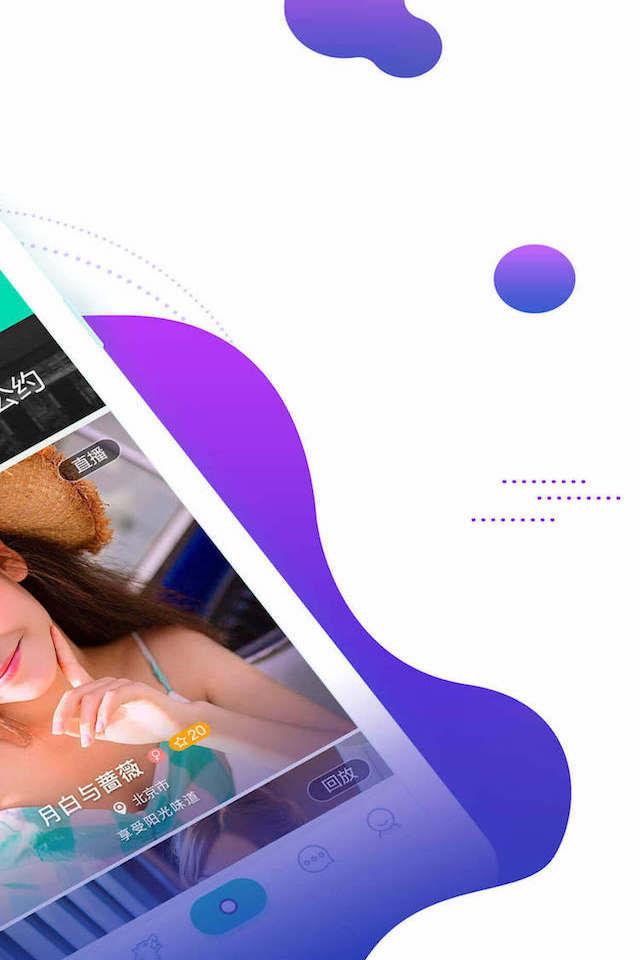 蝙蝠直播平台ios版 v3.7.0 iphone版 3