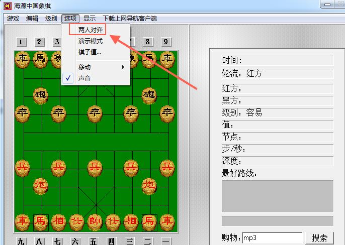 海源中国象棋 v1.0 正式版 0