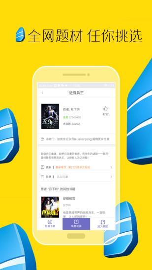 完本免费小说手机版 v1.6.02.1010 安卓版 1