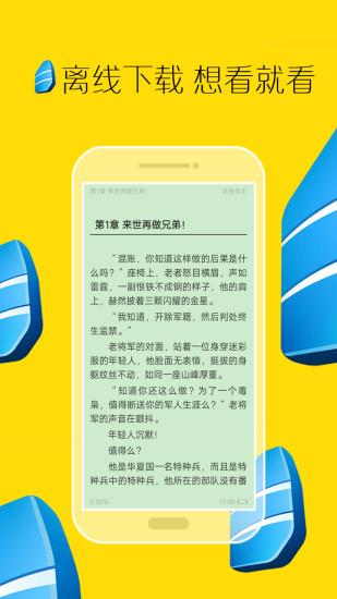 完本免费小说手机版 v1.6.02.1010 安卓版 2