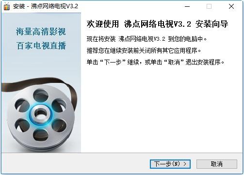 沸点网络电视直播软件 v3.2.9 免费版 0