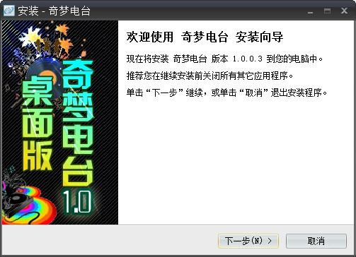 奇梦电台(在线音乐电台) v1.0.0.3 电脑桌面版 0