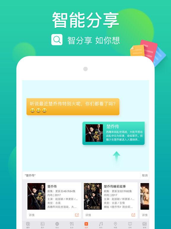 搜狗输入法苹果平板 v4.7.0 ios版 0