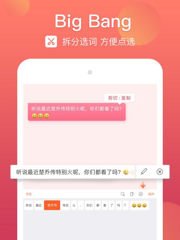 搜狗输入法苹果平板 v4.7.0 ios版 2