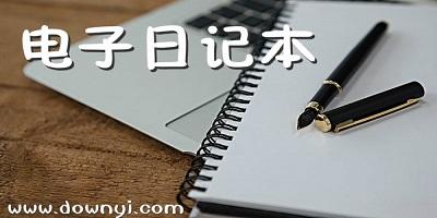 电脑日记软件哪个好?日记软件电脑版_电子日记本下载