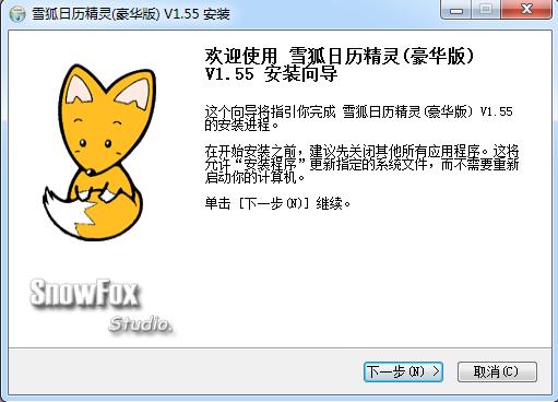 雪狐日历精灵(CalSprite) v1.55 豪华版 0
