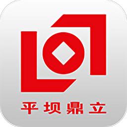 平坝鼎立村镇银行app