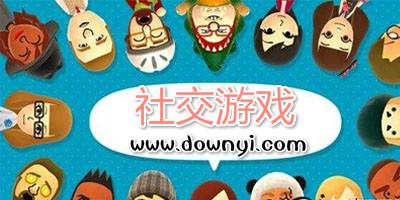 社交网络游戏_手机社交游戏_社交手游下载