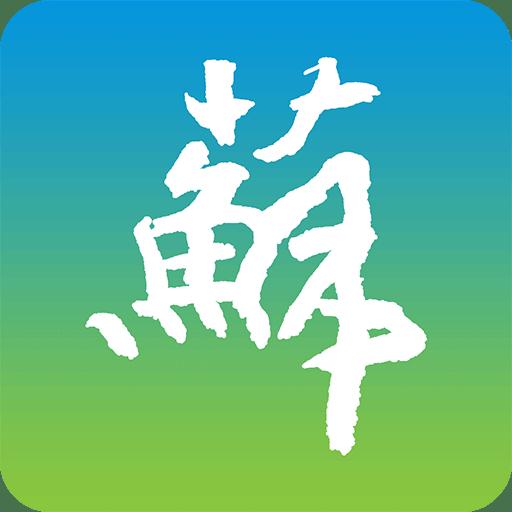 江苏政务服务网苹果客户端