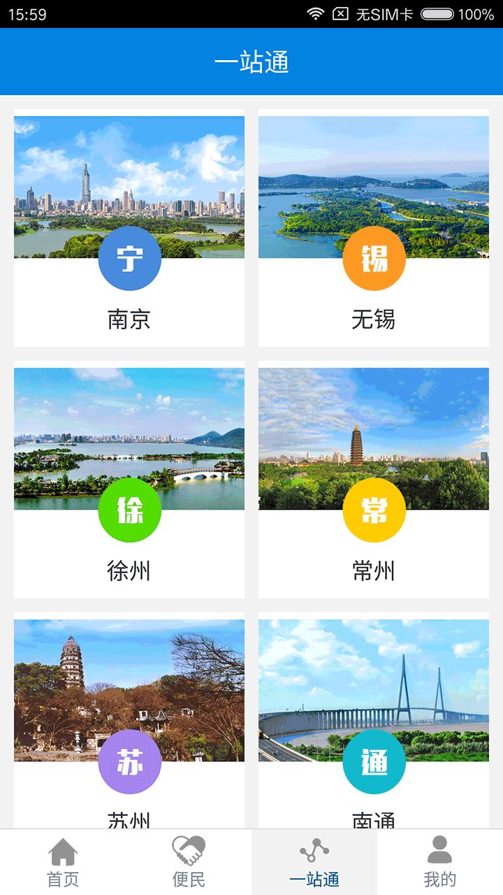 江苏政务服务网苹果客户端 v2.0.4  ios版 0