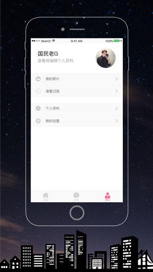 同城求偶app v5.3.0 安卓最新版 4
