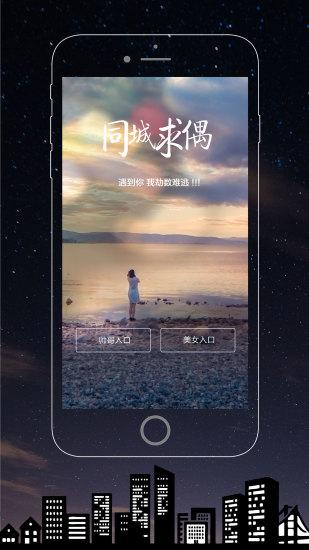 同城求偶app v5.3.0 安卓最新版 0
