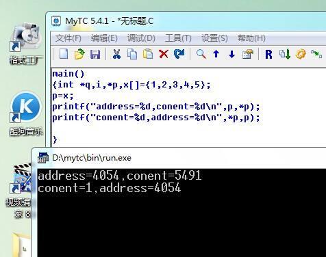 c语言编程软件mytc v5.4.1 免费版 0