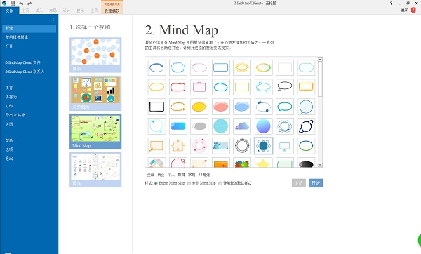 imindmap思维导图软件 v10.0.0.168 中文破解版 1