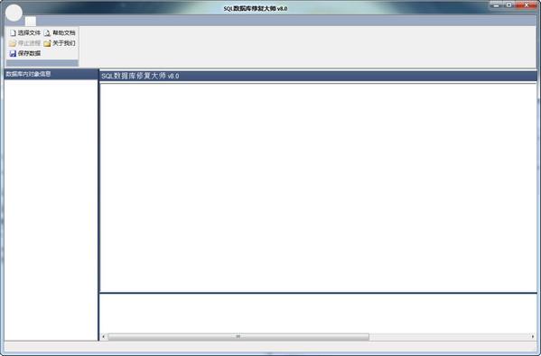 SQL数据库修复大师(sql系统修复) v8.0 正式版 0