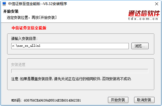 中信证券至信全能版网上系统 v8.32 最新版 0