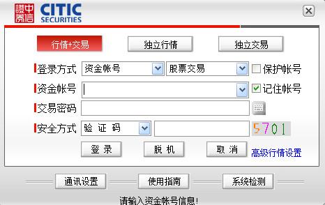 中信至信全能版软件下载
