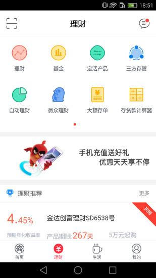 齐商银行app v4.1.7 安卓最新版 0