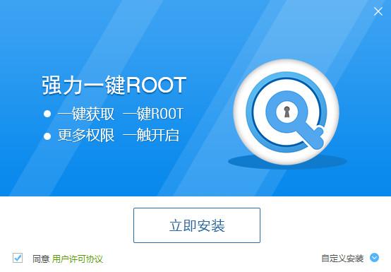强力一键root软件 v1.1.0.0 免费版 0