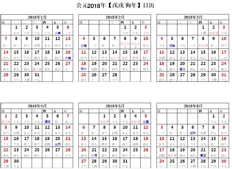 """""""2018年日历打印版"""""""
