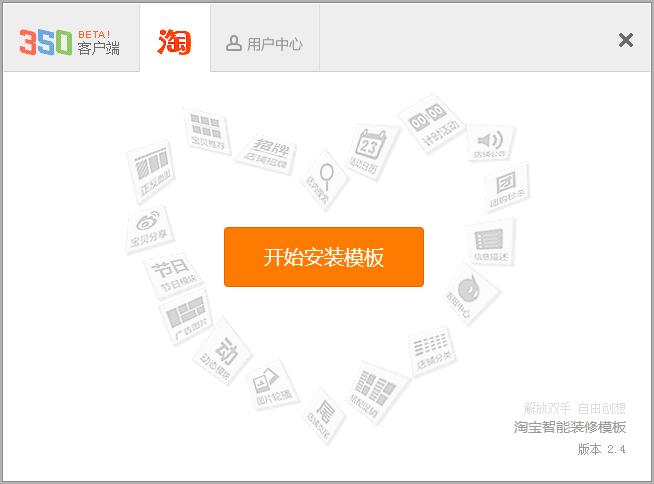 350模版客户端(淘宝店装修模板下载) v5.0 免费版 0