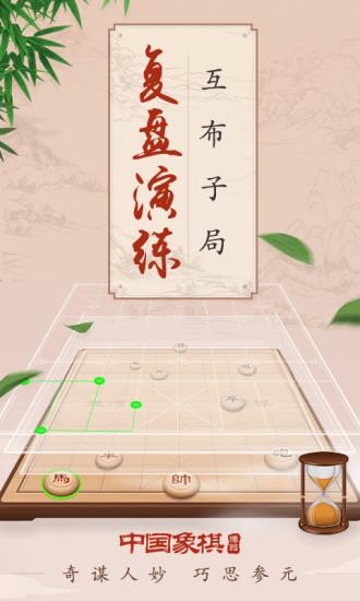 博雅中國象棋 v3.3.2 安卓版 2