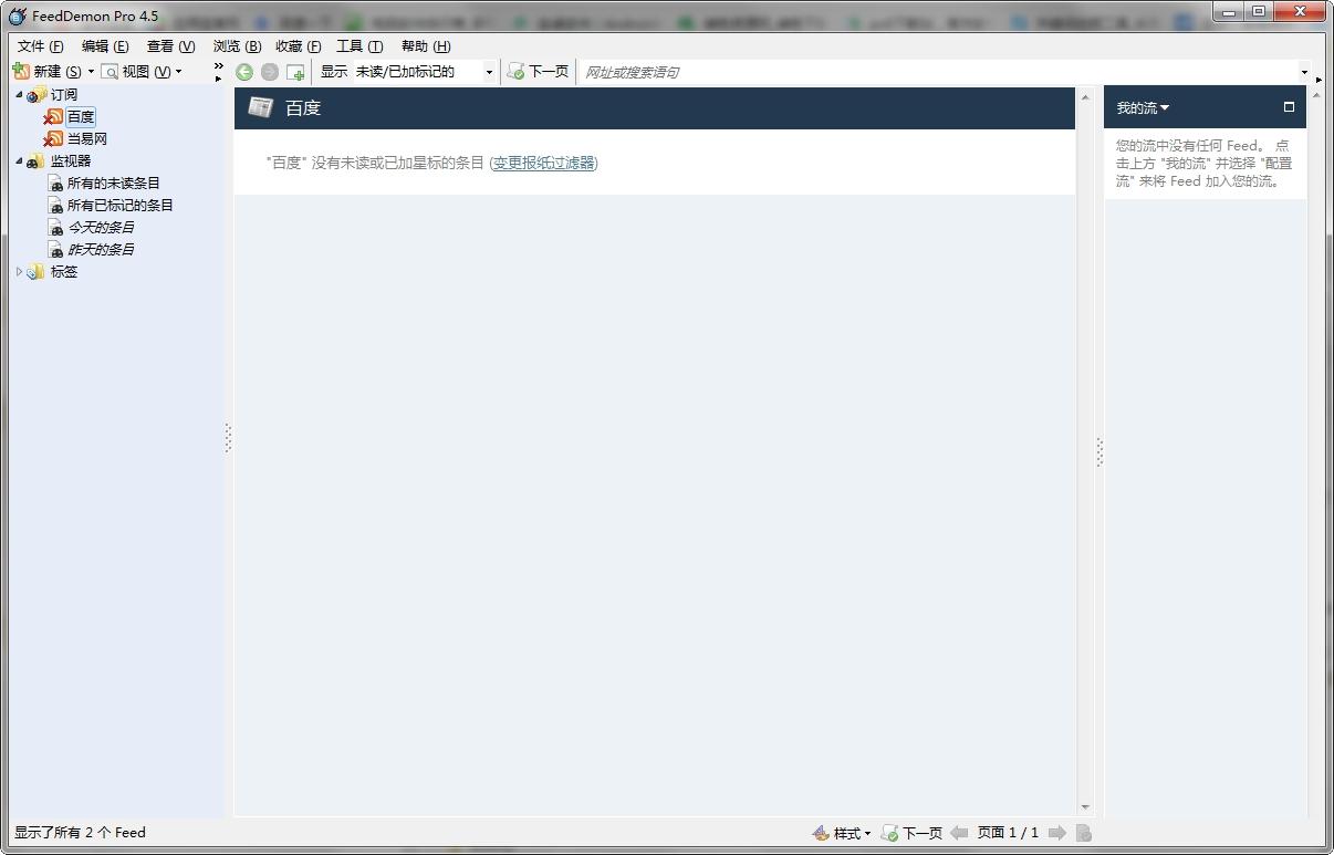 rss新闻阅读器(feeddemon) v4.5.0.0 绿色版 0