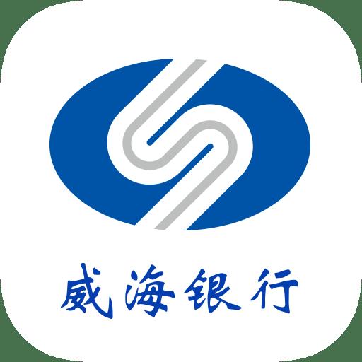 威海银行直销银行app