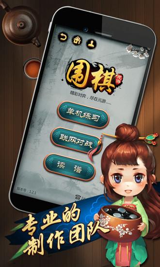 元游围棋手游 v3.1.2 钱柜娱乐官网版 0