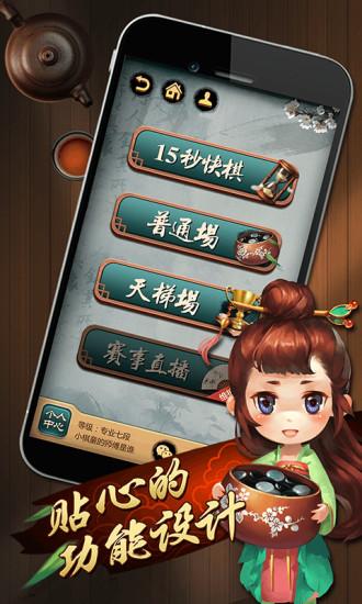 元游围棋手游 v3.1.2 钱柜娱乐官网版 4