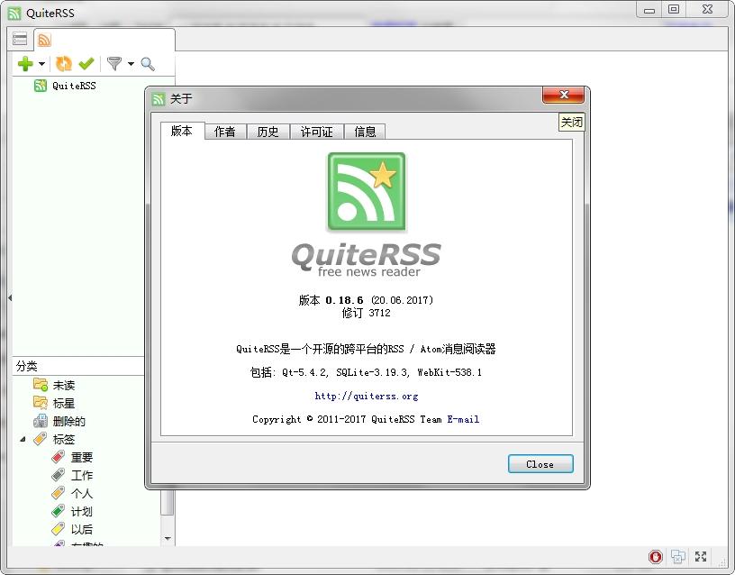 quiterss(rss订阅器) v0.18.6 绿色版 0