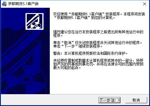 首创京都期货澎博行情分析系统
